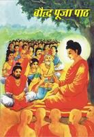 Marathi Books on Dr Ambedkar & Buddha (Free Download) (1/6)