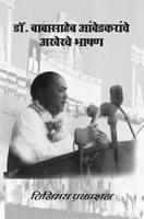 Marathi Books on Dr Ambedkar & Buddha (Free Download) (3/6)