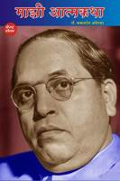 Marathi Books on Dr Ambedkar & Buddha (Free Download) (5/6)