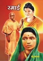 Marathi Books on Dr Ambedkar & Buddha (Free Download) (6/6)