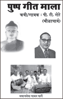 PDF AMBEDKAR MARATHI BOOKS BABASAHEB IN DR