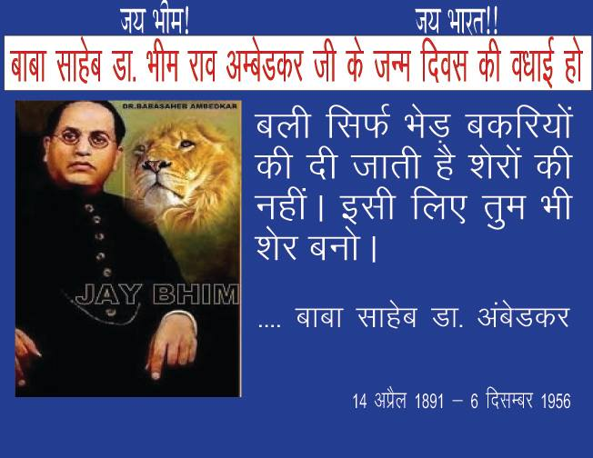 14th April Happy Babasaheb Ambedkar Jayanti Velivada