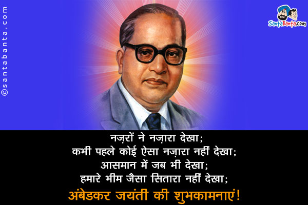 14th April Happy Babasaheb Ambedkar Jayanti Dr B R