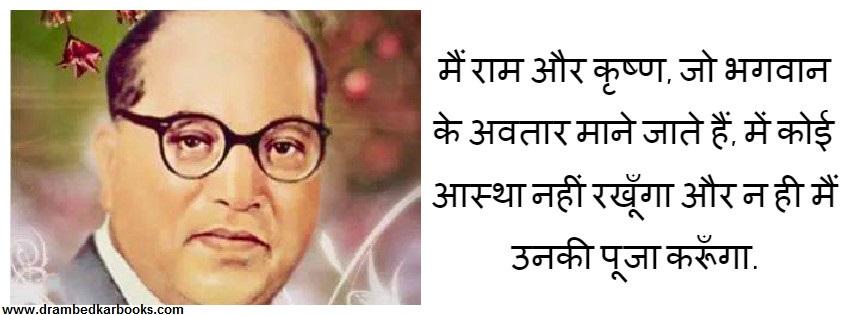 22 Pratigya by Dr  Ambedkar in English | Dr  B  R  Ambedkar's Caravan