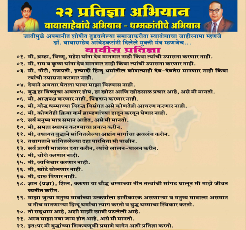 22 Pratigya of Dr. Ambedkar