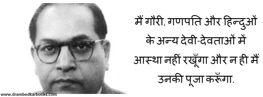 ambedkar summary 3 Br ambedkar's annihilation of caste is one of the most important, yet neglected, works of political writing from india written in 1936, it is an audacious denunciation of hinduism and its caste system.