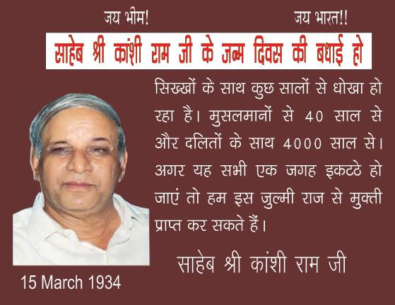 Kanshi Ram Images Dr B R Ambedkars Caravan
