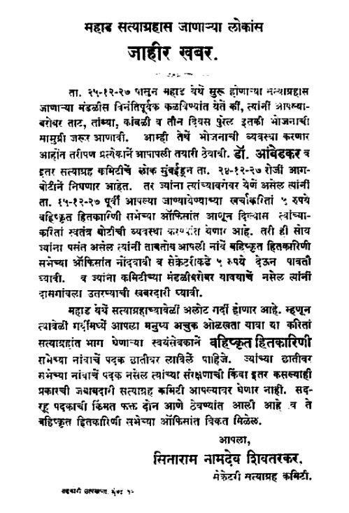 Flyer published before Mahad Satyagraha in 1927