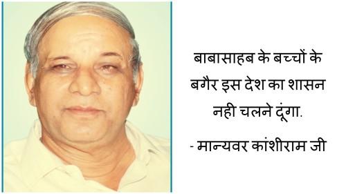 Kanshi Ram Ji