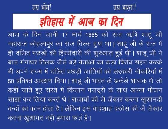 17th March in Dalit History – Shahuji Maharaj's Raj Tilak