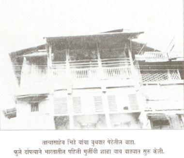 Bhidewada