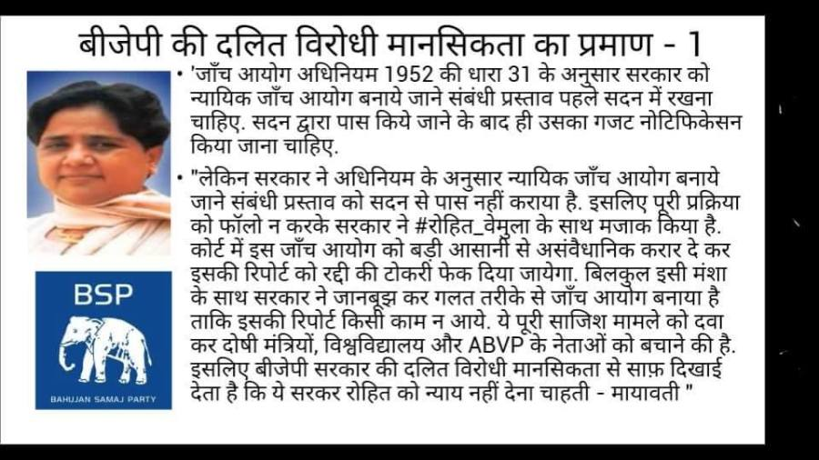 Behan Mayawati demanding justice for Rohith Vemula