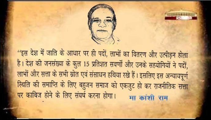 Shabe Kanshi Ram Ji BSP