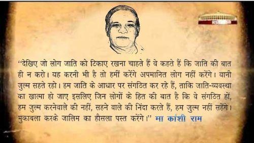 Shabe Kanshi Ram Ji Said