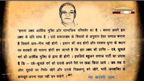 Shabe Kanshi Ram Ji Quotes