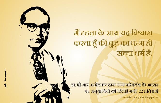 Dr Ambedkar Wallpapers Photos